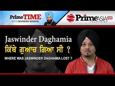 Prime Time with Benipal _Where Was Jaswinder Daghamia Lost ?