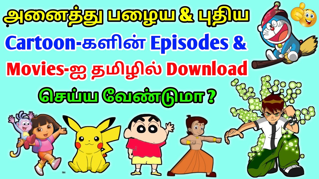 Download How To Download Cartoon Episodes & Movies In Tamil   அனைத்தும் தமிழில் !
