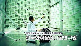 믿고 안심할 수 있는 생활환경을 만들다 '한국화…