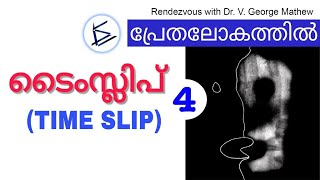 TIME SLIP | ടൈം സ്ലിപ് | പ്രേതലോകത്തിൽ | Epi. 4 | 'Into the ghost-world' Rendezvous with paranormal expert Dr. V. George Mathew ...