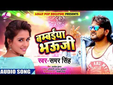 Samar Singh का खाटी भोजपुरी #Live Song - बम्बईया भउजी - #Bambaiya Bhauji - Bhojpuri Songs 2018 New