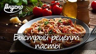 Паста на скорую руку: быстрый и вкусный рецепт спагетти - Готовим Вкусно 360!