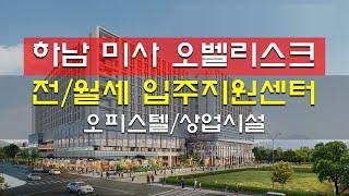 하남미사 오벨리스크 전월세 입주지원센터 안내