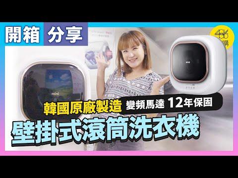 Download 世界首創 韓國WINIA MINI壁掛式滾筒洗衣機|486團購