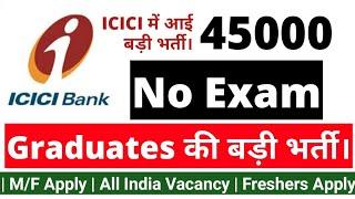 ICICI Bank में आई  बम्पर भर्ती सारे Graduates(No Experience) के लिए। ICICI Bank Recruitment 2018