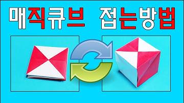 """[풀있어야됨] """"딱지""""에서 """"큐브""""로 변신하는 """"매직큐브"""" 접는방법(Origami transformation magic cube)"""