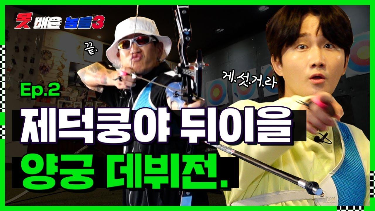 용진쿵야X싸공쿵야 양궁 배우고 왔쿵야 👥못배운놈들 시즌3 Ep2