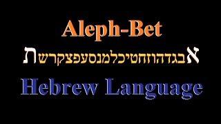 The Reverse Aleph-Tav by Bill Sanford