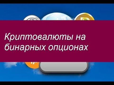 Криптовалюты на бинарных опционах. Правила заключения сделок