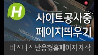 [카페24] 사이트 공사중 페이지띄우기-Under co…