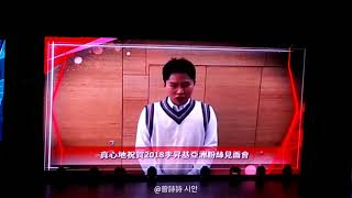 180422 이승기 Lee Seung Gi 李昇基 好友祝賀影片