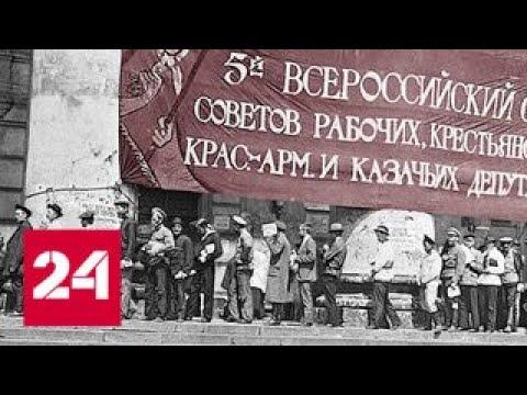 Как мятеж левых эсеров повлиял на ход истории - Россия 24