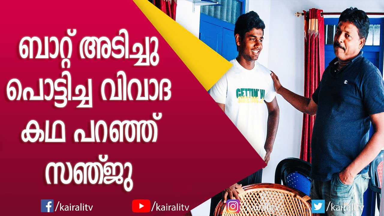 Download ഇങ്ങനെയൊരു അച്ഛന്റെ മകന് അങ്ങനെ ആവാൻ കഴിയില്ല   Sanju Samson   Interview   Kairali TV