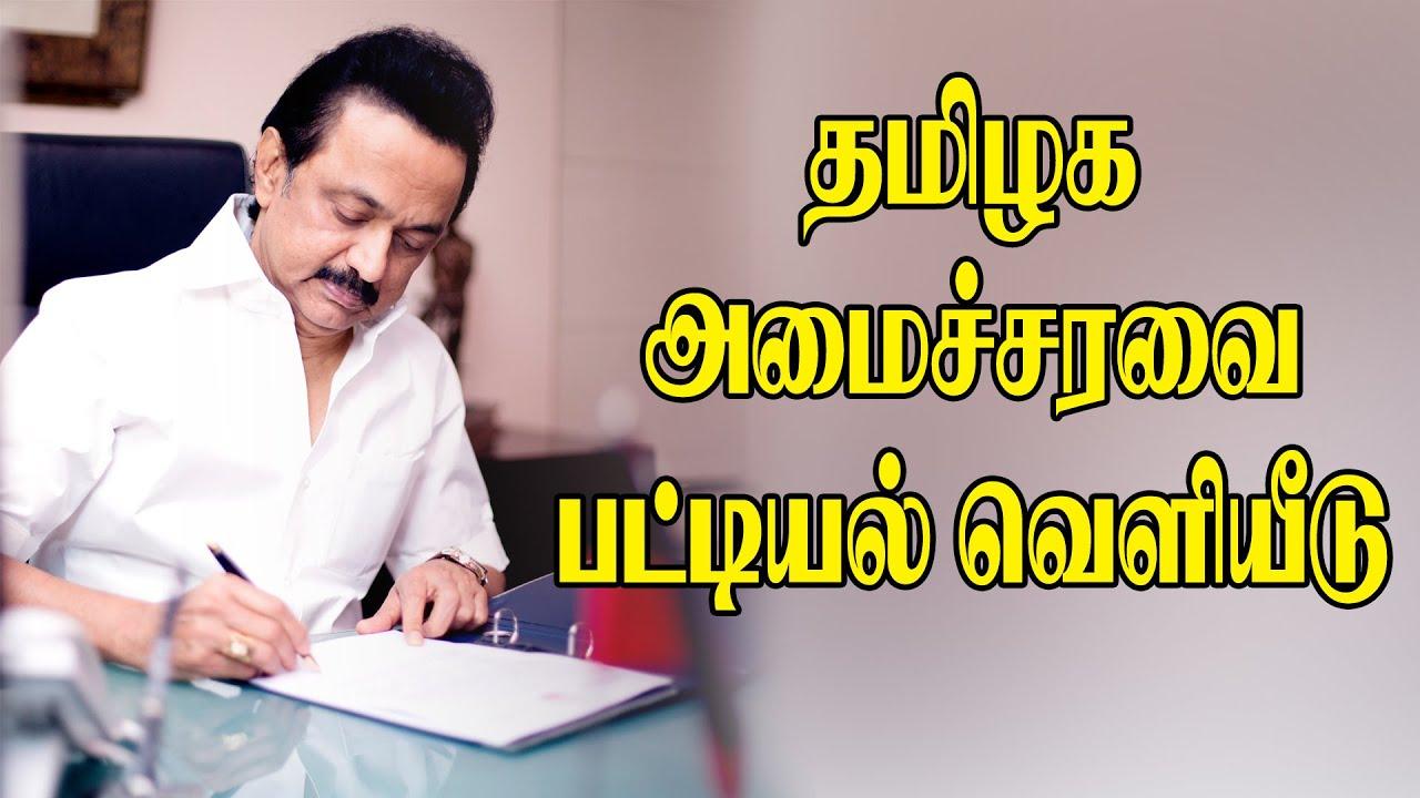 தமிழக அமைச்சரவை பட்டியல் வெளியீடு || Tamil Nadu Cabinet List Release 2021  || TN CM MK Stalin | DMK - YouTube
