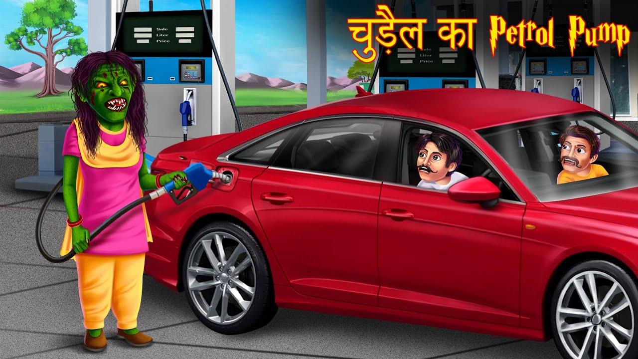 चुड़ैल का पेट्रोल पम्प | Petrol Rs 100/Ltr | Horror Stories in Hindi | Moral Stories | Kahaniya Hindi