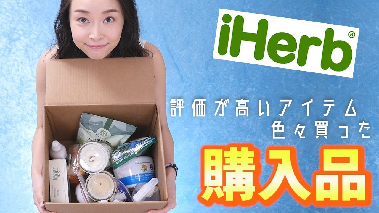 iHerbで評価がいいもの色々買ってみた〜香り系・日用雑貨・食品〜