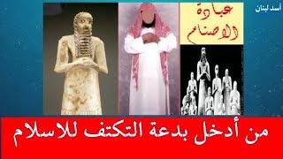 ابطال بدعة التكتف الدخيلة على الاسلام - سلسلة التشيع 76 - اسد لبنان