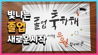 졸업식 축하 문구 캘리그라피 - 새로운 시작을 응원합니…
