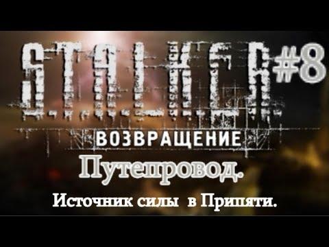 """СТАЛКЕР """"Возвращение"""" #8. Источник силы в Припяти. Третий псишлем и Экзоскелет STONE в Путепроводе."""