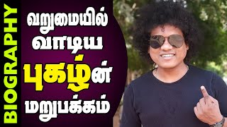 Untold Story About kpy pugazh | Biography in Tamil |