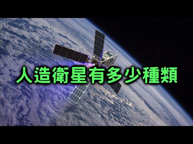 人造衛星的種類有哪些【敗科學015】