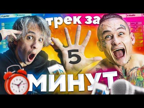 ТРЕК РЕАЛЬНО ЗА 5 МИНУТ (Feat. Моргенштерн)