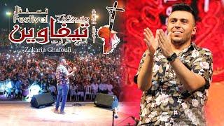 Zakaria Ghafouli - Festival Tifawin Tafraout (Best Of) | زكرياء الغفولي - مهرجان تيفاوين بتافراوت