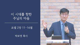 필그림교회 주일 온라인 예배  _ 박보영 목사(이 시대를 향한 주님의 마음/요엘 2장 11-16절)