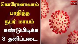 கொரோனாவால் பாதித்த நபர் மாயம் - கண்டுபிடிக்க 3 தனிப்படை | Viluppuram