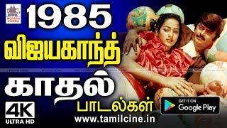 விஜயகாந்தின் 1985 வெற்றிப்பட பாடல்களை எத்தனை முறை கேட்டாலும் திகட்டாத அற்புத தொகுப்பு Vijayakanth