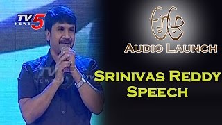 srinivas-reddy-speech-nithin-samantha-trivikram-a-aa-audio-launch-tv5-news