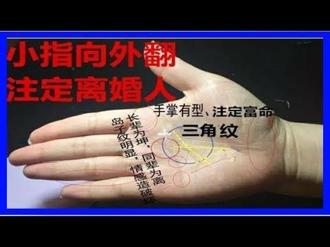 手相:三角紋在手,車房皆有,小指向外翻,註定離婚人