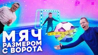 ИГРАЕМ В ФУТБОЛ ОГРОМНЫМ МЯЧОМ!