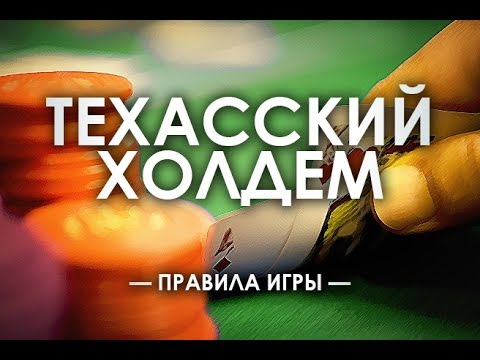 Покер обучение – бесплатное обучение игре в покер, скачать