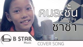 คนละชั้น - เจ้านาย Cover by ชาช่า