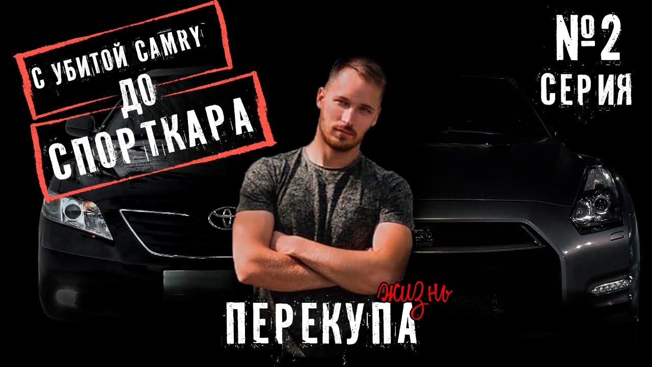 С Убитой Camry До Спорткара! Ремонт G-TR и поездка в Москву!