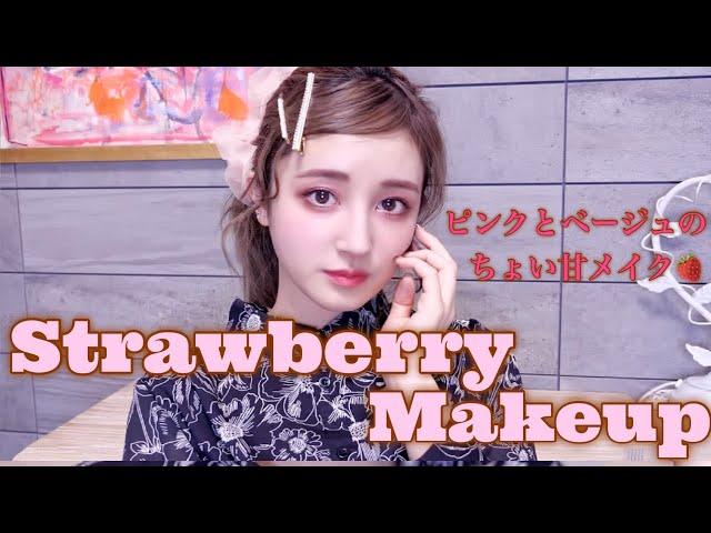 🍓苺ココアメイク☕️ピンクとベージュでちょい甘メイク♡
