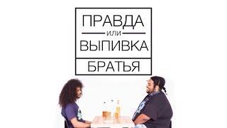 Правда Или Выпивка – Братья