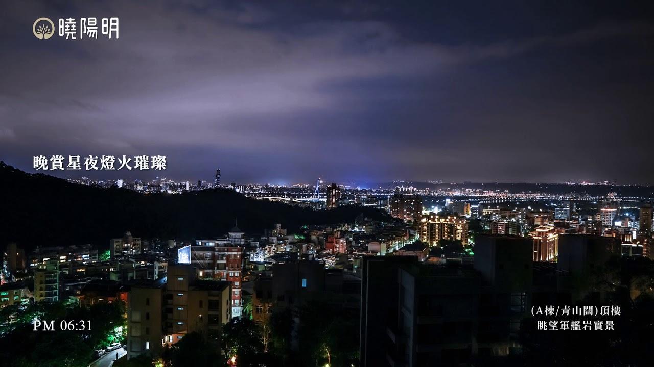 台灣之美-【北投曉陽明/A棟青山闊】台北市心日夜景縮時影片