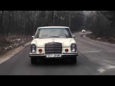 рассказ Mercedes Benz W108