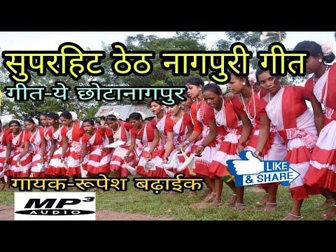 छोटा नागपुर सींगर रुपेश बड़ाईक 2018 हीट ठेठ नागपुरी गाना singer rupes badaick chota nagpur new nagpu