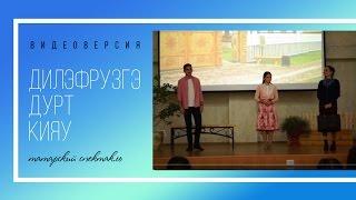 "Татарский спектакль ""Дилэфрузгэ дурт кияу"""