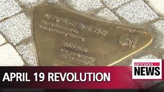 S. Korea celebrates 58th anniversary of April 19th revolution