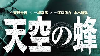 【映画】天空の蜂 キャスト・あらすじ・感想・ネタバレまとめ【江口洋介...
