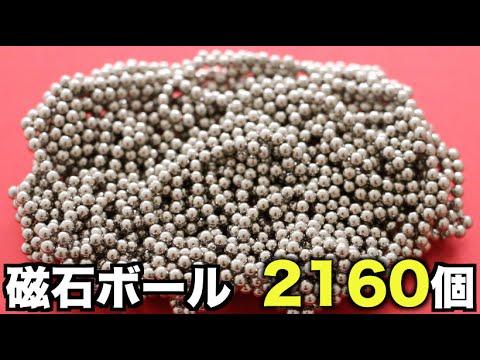 2160個の磁石ボールで何ができるのか?