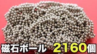 2160個の磁石ボールで何ができるのか? thumbnail
