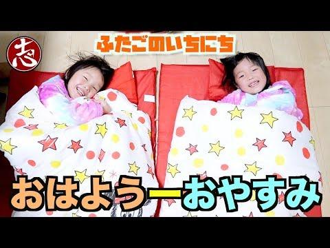【1日密着】もしもまーななが双子だったら…おそろコーデでおはよう〜おやすみまで!お風呂も寝るのも一緒?いじわるからすぐ仲直り?【ココロマンちゃんねる】