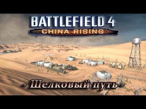 Battlefield 4 China Rising (PC,1080,Ultra Quality) - Шелковый путь