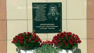 В Грозном открыли мемориальную доску вчесть Героя России Александра Прохоренко наулице его имени.