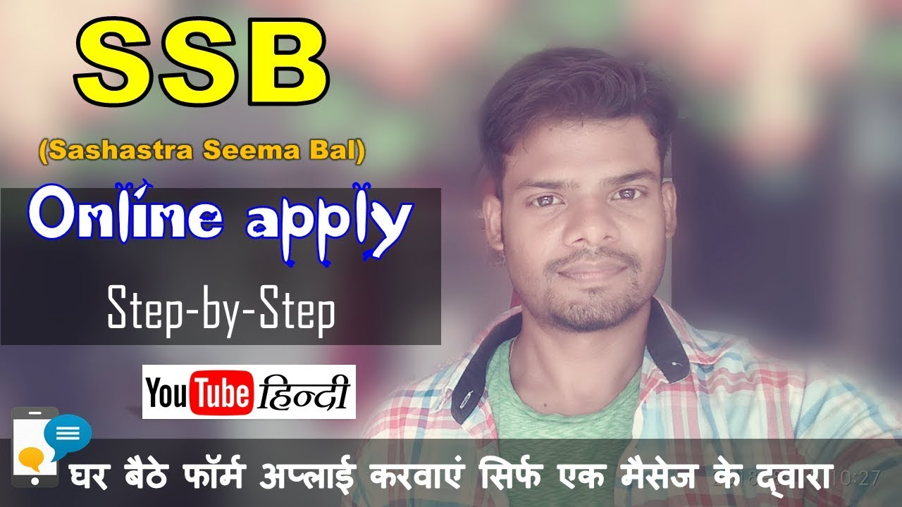 how to apply ssb min form online apply last date 10 09 2018 youtube